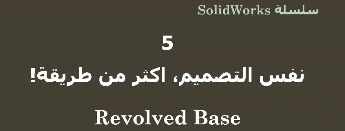 ٥ | الحلقة الخامسة | سلسلة دروس SolidWorks للمبتدئين
